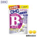DHC ビタミンBミックス(徳用90日分) サプリメント