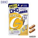 DHC ビタミンC(ハードカプセル)(60日分) サプリメント