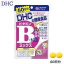 DHC ビタミンBミックス(60日分) サプリメント