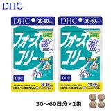 (2袋セット)DHC フォースコリー(30日分) サプリメント(ゆうパケット送料無料)