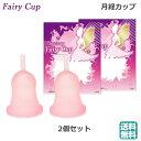 (2個セット)フェアリーカップ(月経カップ) 生理カップ 経血カップ 生理用品 衛生用品(送料無料)