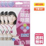 (3枚セット)ウイルオフ ストラップタイプ ピンク 60日用 空間除菌カード (ゆうパケット送料無料) 日本製 首掛けタイプ ネックストラップ付属 二酸化塩素配合 ウイルス除去 ウイルス対策