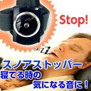 スノアストッパー Snoring Device (日本後説明書付き)いびき防止 睡眠時の気になる音を防止 快適 安眠 いびき防止 グッズ ゆうメール 送料無料【SP】(目玉)