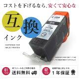 CANON BCI-325BK 互換インク 単品 ICチップ付(残量表示機能付) (ゆうメール送料無料) 【TIME】【stm】