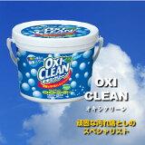 オキシクリーン (OXI CLEAN) 1500g (送料無料)酸素系漂白剤【stm】