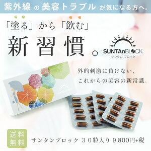 サンタンブロック(30粒入り)飲む日焼け止め(送料無料)