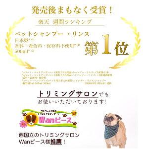 【 送料無料 】マルットペット 敏感肌 ペット の為の 香料0.00% アミノ酸系 低刺激 ペットシャンプー【 弱酸性 / 無香料 / 無着色 / かゆみ / 肌荒れ 犬猫用 / 無添加 】【犬用シャンプー/犬のシャンプー /猫用シャンプー /猫のシャンプー】500ml
