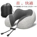 ネックピロー 飛行機 枕 旅行 携帯枕 低反発 トラベルピロ...