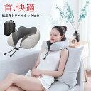 ネックピロー 飛行機 枕 旅行 携帯枕 低反発 トラベルピロ