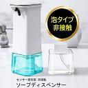 【楽天1位】ソープディスペンサー 自動 泡 除菌 オートディ