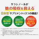 富士フイルム メタバリアEX サプリメント 約90日分 720粒 サラシア [機能性表示食品]● 2
