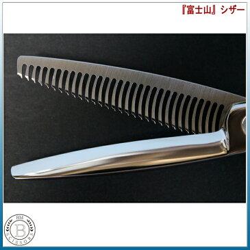 『送料無料』 富士山 シザー セニングシザー 30目 正刃 美容師 スキバサミ セニング 美容 理容 すきばさみ 散髪 はさみ