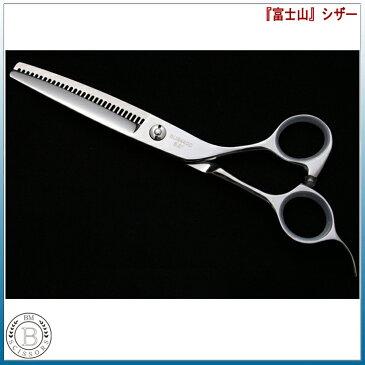 富士山 シザー セニングシザー ハサミ 30目 正刃 美容師 スキバサミ 美容 すきばさみ 理容 セニング 散髪 はさみ