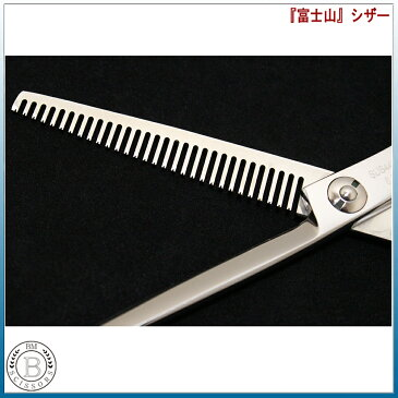 富士山 シザー ハサミ すきばさみ スキバサミ 散髪 セニングシザー セニング はさみ プロ用 36目
