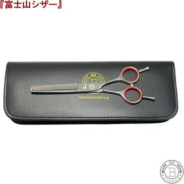 富士山 シザー すきばさみ プロ仕様 スキバサミ 散髪 はさみ セニングシザー セニング ハサミ
