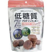 低糖質プロテインクッキー ココア味 168g 【低糖質 プロテイン おやつ 間食 ダイエット 健康 美容】