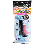 備長炭ドライペット ブーツ用 42g×2枚 【除湿 湿気対策 湿気取 カビ対策】