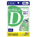 【メール便可能(8点まで)】DHC ビタミンD 60日分 【DHCの健康食品 ディーエイチシー サプリメント】