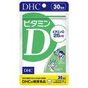 【メール便可能(8個まで)】DHC ビタミンD 30日分 【DHCの健康食品 ディーエイチシー サプリメント】