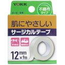 【メール便可能(5点まで)】サージカルテープ 不織布タイプ 12mm×9m 【YOKK ヨック 衛生用品】