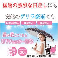 ネコのUVお散歩日傘 【晴雨兼用傘 UV対策 紫外線対策 日焼け対策 ファッション 雨傘】