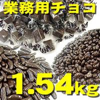 ミルクチョコレート・麦チョコ・柿の種チョコ合計1.54kg業務用どっさりチョコレート詰め合わせ1...