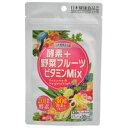【メール便可能】ハッピーバース 酵素+野菜フルーツビタミンM...