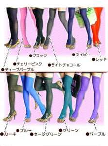 【即納】【メール便可能(2足まで)】13色カラー美脚【極上美脚ニーハイソックス】