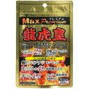 【メール便可能】サンヘルス 龍虎皇MAXプレミアム 30粒 【サプリメント 健康食品】