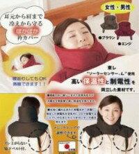 おやすみポカポカネックウォーマー 【ぽかぽか 冬 防寒 寒さ対策 暖かい 冷え 快眠 就寝】