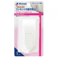 リッチェル ベビーガード コンセントフルカバーR【Richell 赤ちゃん 安全 セーフティ】