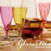 カラフルなプラスチック製シャンパングラスGlass Five(グラスファイブ) 【曙産業 TW-3712 コ...
