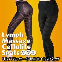 【3月下旬頃入荷予定】リンパマッサージセルライトスパッツ M/Lサイズ 【ダイエットスパッツ …