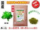 国産野菜粉末 ■ 桑の葉 ( くわのは ) 粉末 お徳用 500g [ 野菜パウダー ] 【健康維持に森のこかげの健康茶PA】
