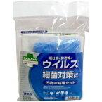 スマートハイジーン 汚物の処理セット 1セット入 【SARAYA サラヤ 感染対策 除菌 抗菌 ウイルス対策 細菌対策】