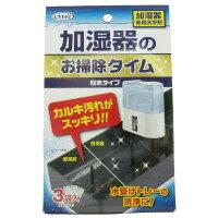 加湿器のお掃除タイム 粉末タイプ 30g×3袋入【加湿器専用洗剤 掃除 除菌 抗菌 洗浄 消臭】