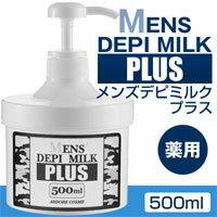 薬用メンズデピミルクプラス500ml※男性用薬用除毛剤02P21Feb12