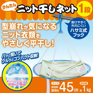 かんたんニット干しネット 1段タイプ 【RCP】