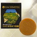 【送料無料】HACHIMITSU しっとりはちみつ石鹸 標準重量:100g