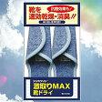 【ゆうパケット・ネコポスで送料無料】【数量限定価格】シリカクリン 激取りMAX靴ドライ ブルー