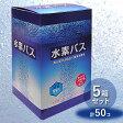 【送料無料】水素生活 水素バス 30g リピーター用 50個セット(10個入り×5個)【正規品】