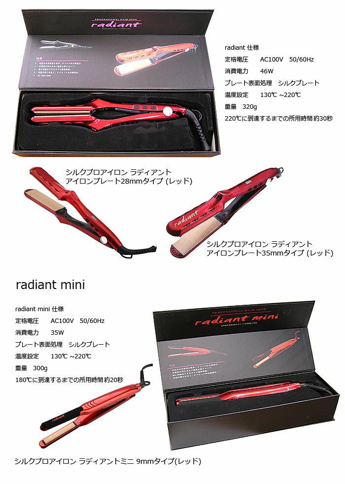 シルクプロアイロン ラディアント 35mm・赤