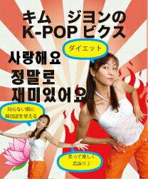 【ゆうメール等で送料無料1】キム・ジヨンのK-POPビクス エクササイズDVD