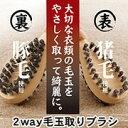 【ゆうメール等で送料無料】2way毛玉取りブラシ