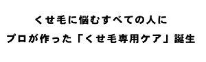 ★オープン記念★【ポイント10倍】【送料無料】CURIOTキュリオットストレート・メモライザー100ml