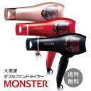 【あす楽/送料無料】Monster モンスター ダブルファン...