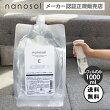nanosolナノソルCC1000mlレフィル除菌除ウイルス抗アレルゲン防カビ消臭花粉