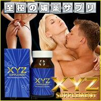【XYZサプリ(エックスワイジーサプリ)】