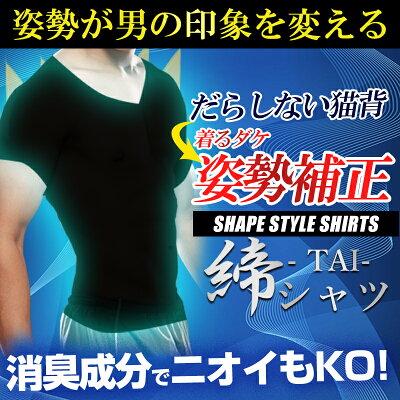 姿勢が男の印象を変える!!【締シャツ-tai-】加圧式筋肉インナー ダイエットインナー