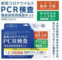 ★在庫あり★【自宅でPCR検査】コロナウイルス検査キット PCR検査キット 1セット